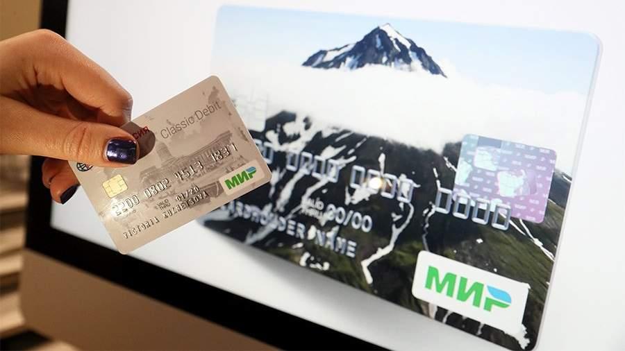 Карту «Мир» обещали принимать коплате на зарубежных курортах
