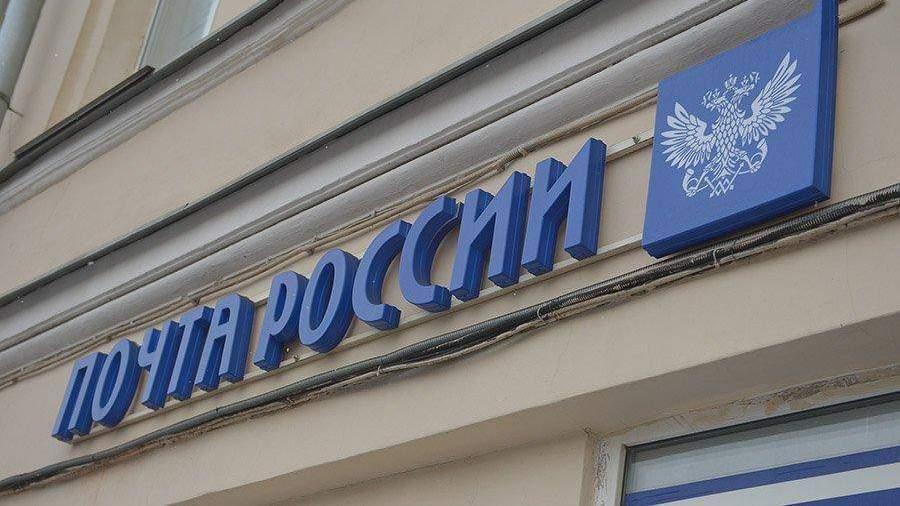 «Почта России» предоставит ФТС доступ к собственной базе данных
