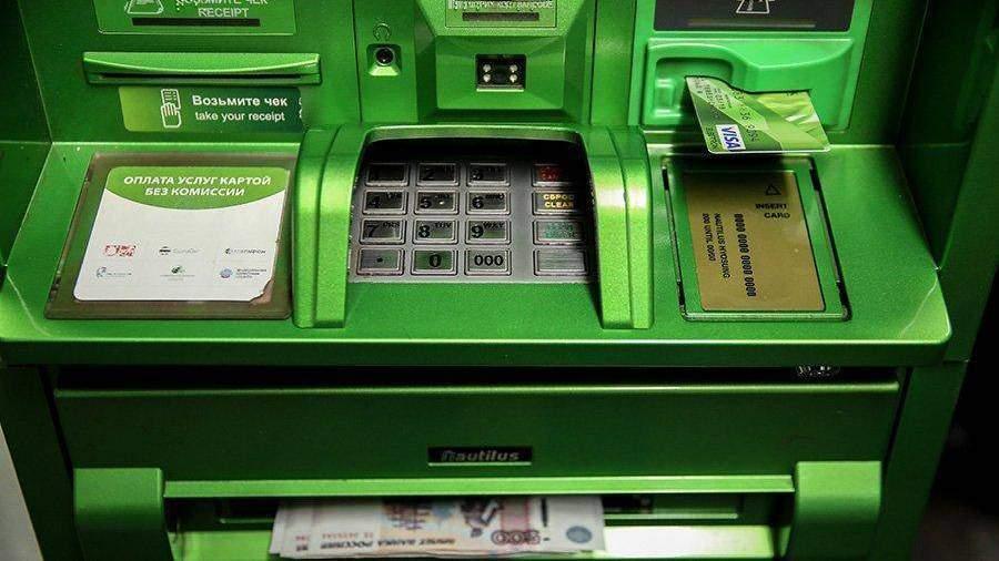 Сберегательный банк объявил, что его банкоматы надежно защищены отфальшивых купюр